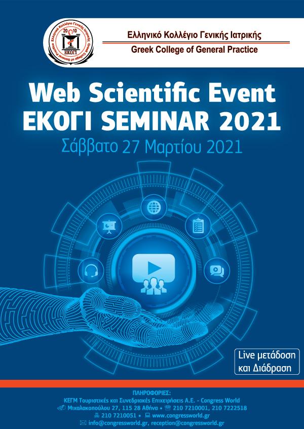 Web Scientific Event / ΕΚΟΓΙ Webinar 2021