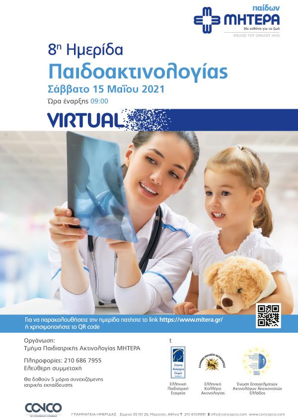 8η Ημερίδα Παιδοακτινολογίας