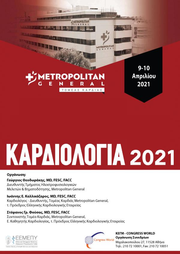 Επιστημονική Εκδήλωση - Καρδιολογία 2021