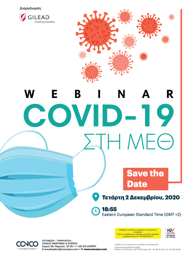 Webinar - COVID-19 ΣΤΗ ΜΕΘ