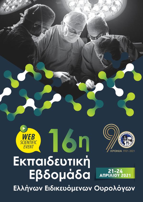 16η Εκπαιδευτική Εβδομάδα Ελλήνων Ειδικευόμενων Ουρολόγων