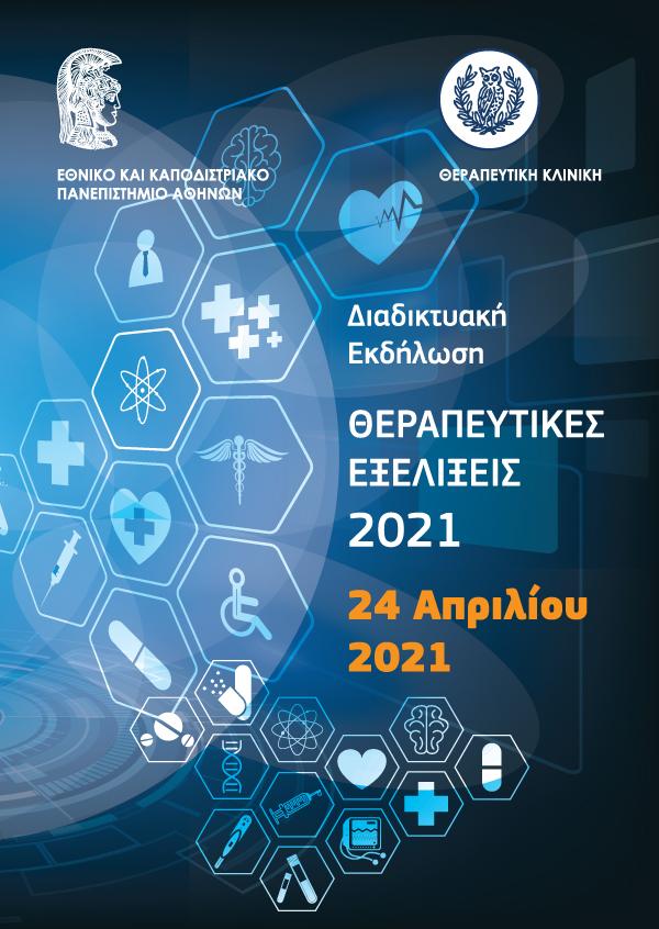 Διαδικτυακή Εκδήλωση - Θεραπευτικές Εξελίξεις 2021