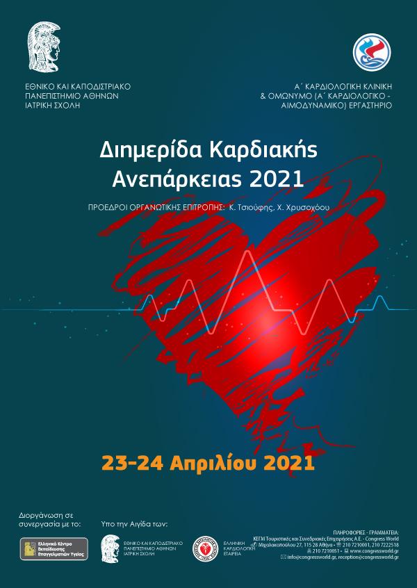 Διημερίδα Καρδιακής Ανεπάρκειας 2021