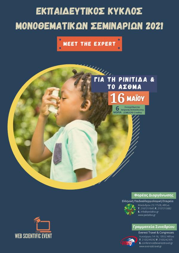 Εκπαιδευτικός Κύκλος Μονοθεματικών Σεμιναρίων 2021 - Για το Άσθμα