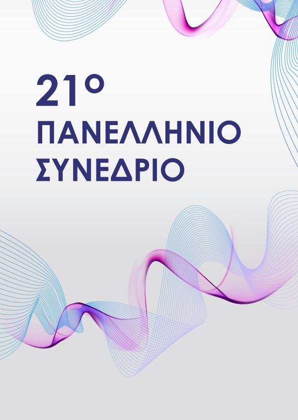 21ο Πανελλήνιο Συνέδριο