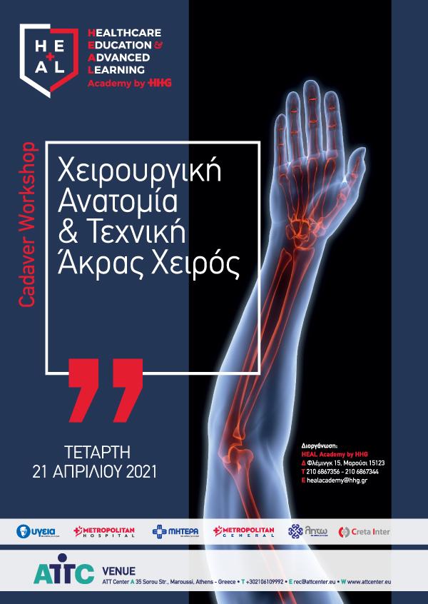 Cadaver Workshop - Χειρουργική Ανατομία & Τεχνική Άκρας Χειρός