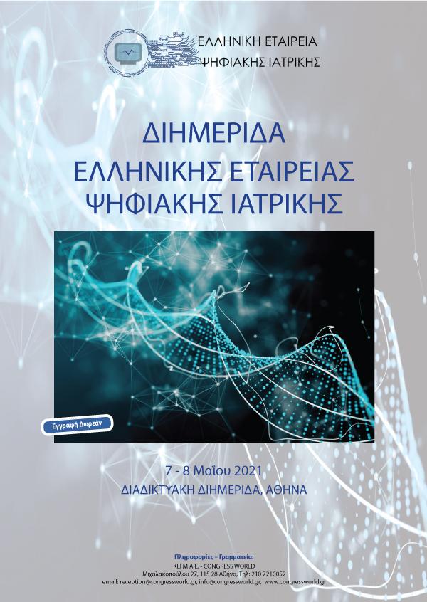 Διημερίδα Ελληνικής Εταιρείας Ψηφιακής Ιατρικής