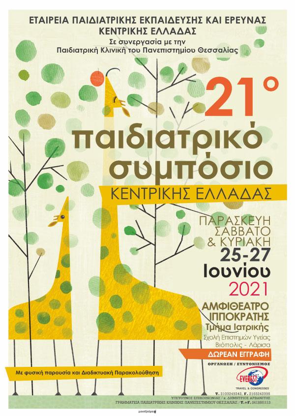 21ο Παιδιατρικό Συμπόσιο Κεντρικής Ελλάδας