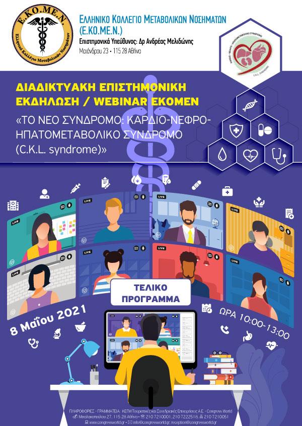 Διαδικτυακή Επιστημονική Εκδήλωση / Webinar EKOMEN