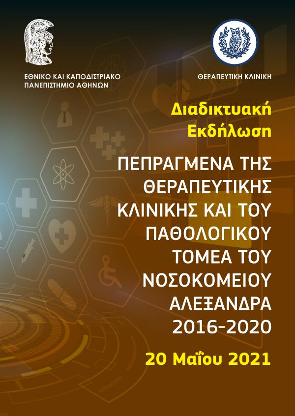 Πεπραγμένα της Θεραπευτικής Κλινικής και του Παθολογικού Τομέα του Νοσοκομείου Αλεξάνδρα 2016-2020