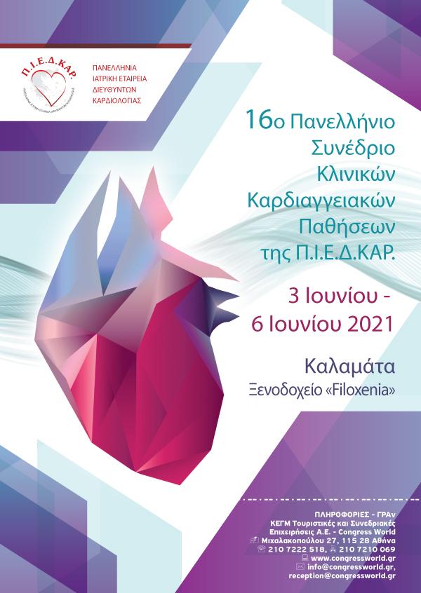 16° Πανελλήνιο Συνέδριο Κλινικών Καρδιαγγειακών Παθήσεων Της Π.Ι.Ε.Δ.ΚΑΡ.