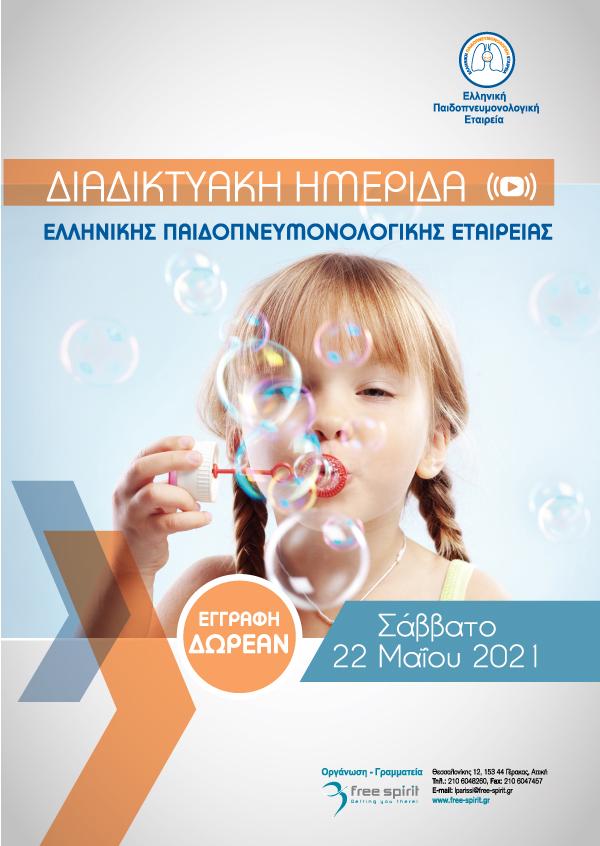 Διαδικτυακή Ημερίδα Ελληνικής Παιδοπνευμονολογικής Εταιρείας