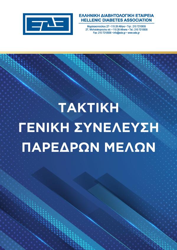 Ελληνική Διαβητολογική Εταιρεία - Τακτική Γενική Συνέλευση Πάρεδρων Μελών