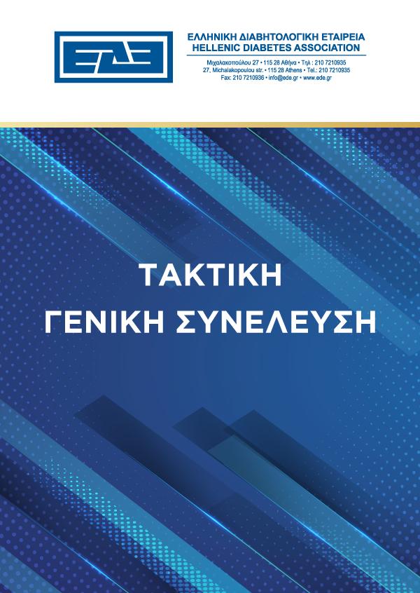 Ελληνική Διαβητολογική Εταιρεία - Τακτική Γενική Συνέλευση