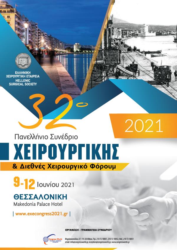 32ο Πανελλήνιο Συνέδριο Χειρουργικής & Διεθνές Χειρουργικό Φόρουμ