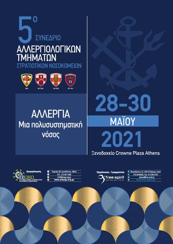 5o Συνέδριο Αλλεργιολογικών Τμημάτων Στρατιωτικών Νοσοκομείων
