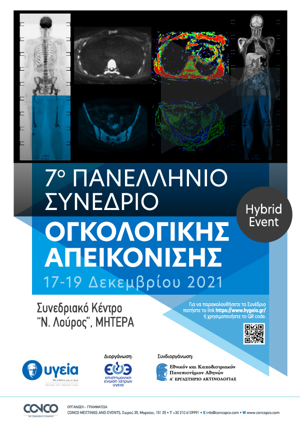 7o Πανελλήνιο Συνέδριο Ογκολογικής Απεικόνισης
