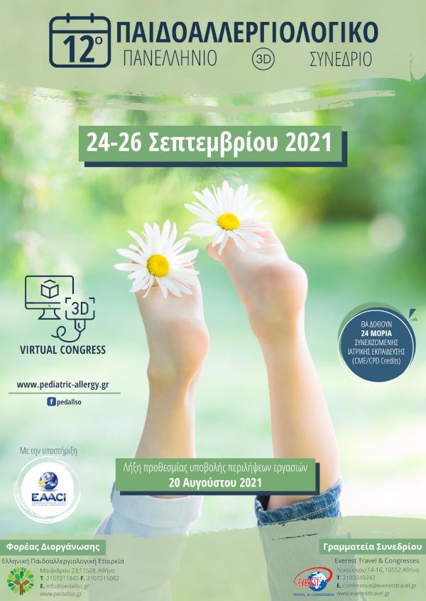 12° Παιδοαλλεργιολογικό Συνέδριο