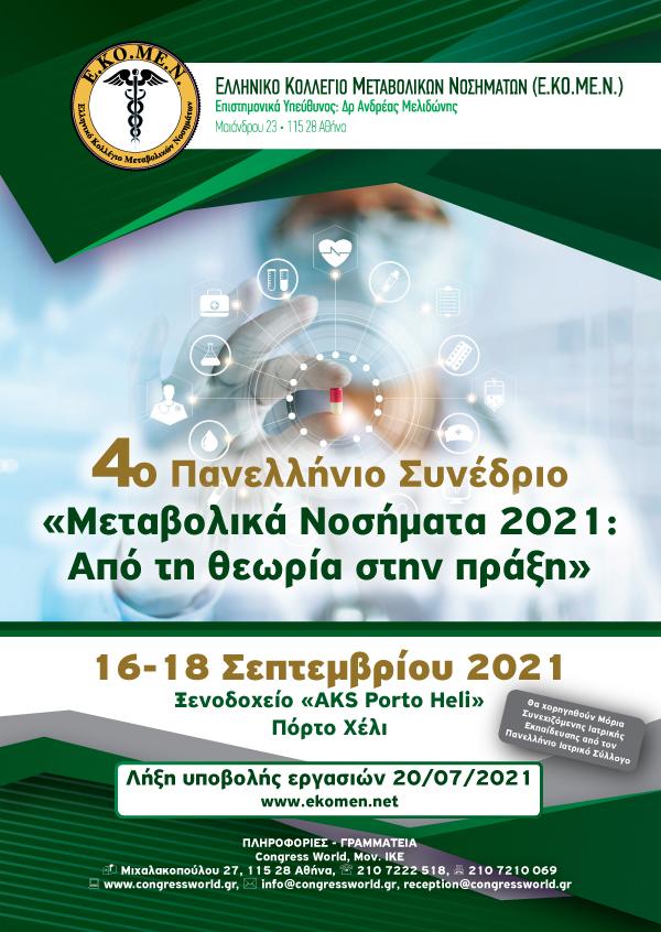 4° Πανελλήνιο Συνέδριο Ε.ΚΟ.ΜΕ.Ν. – Μεταβολικά Νοσήματα 2021: Από τη θεωρία στην πράξη