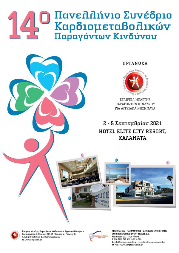 14ο Πανελλήνιο Συνέδριο Καρδιομεταβολικών Παραγόντων Κινδύνου