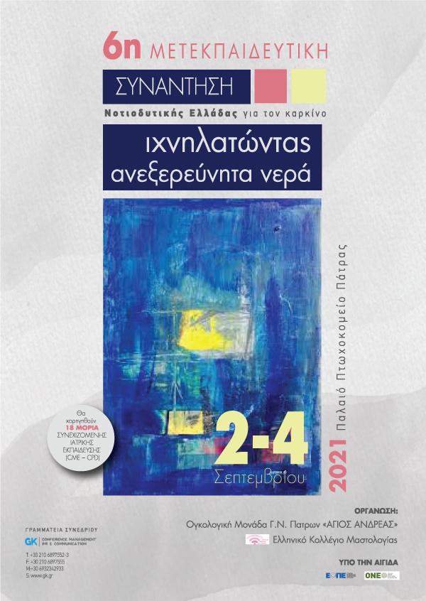 6η Μετεκπαιδευτική Συνάντηση για τον καρκίνο Νοτιοδυτικής Ελλάδας. Ιχνηλατώντας ανεξερεύνητα νερά