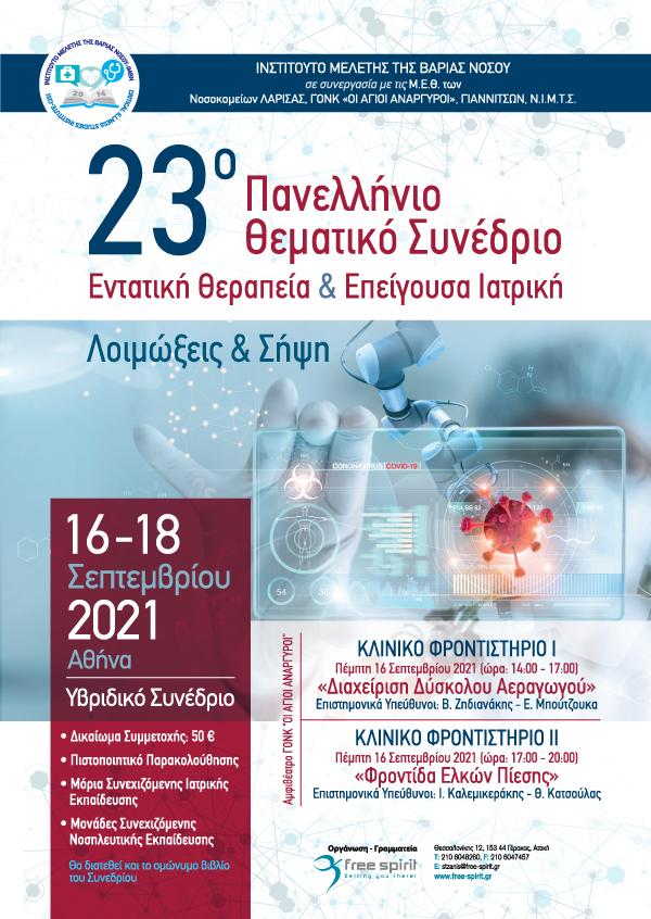 23ο Πανελλήνιο Θεματικό Συνέδριο Εντατική Θεραπεία & Επείγουσα Ιατρική