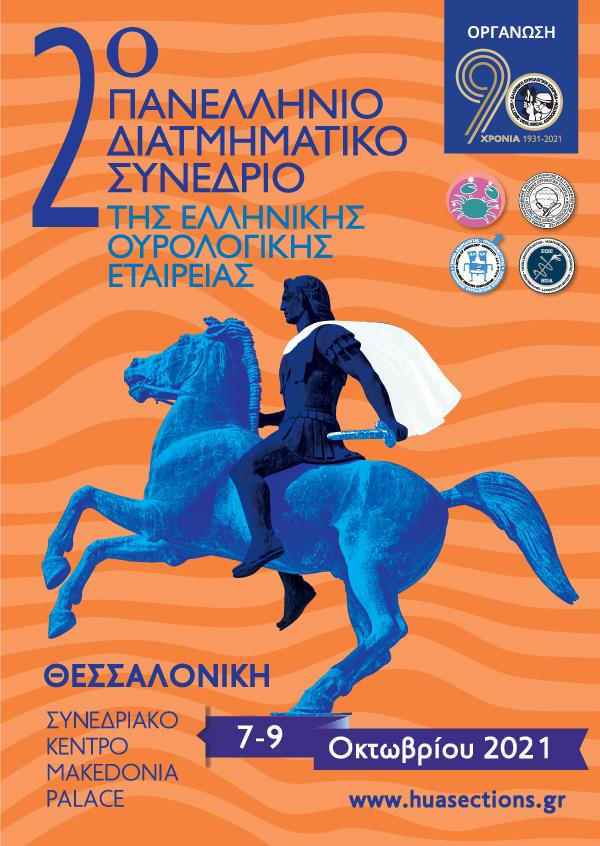 2ο ΠΑΝΕΛΛΗΝΙΟ ΔΙΑΤΜΗΜΑΤΙΚΟ ΣΥΝΕΔΡΙΟ της Ελληνικής Ουρολογικής Εταιρείας