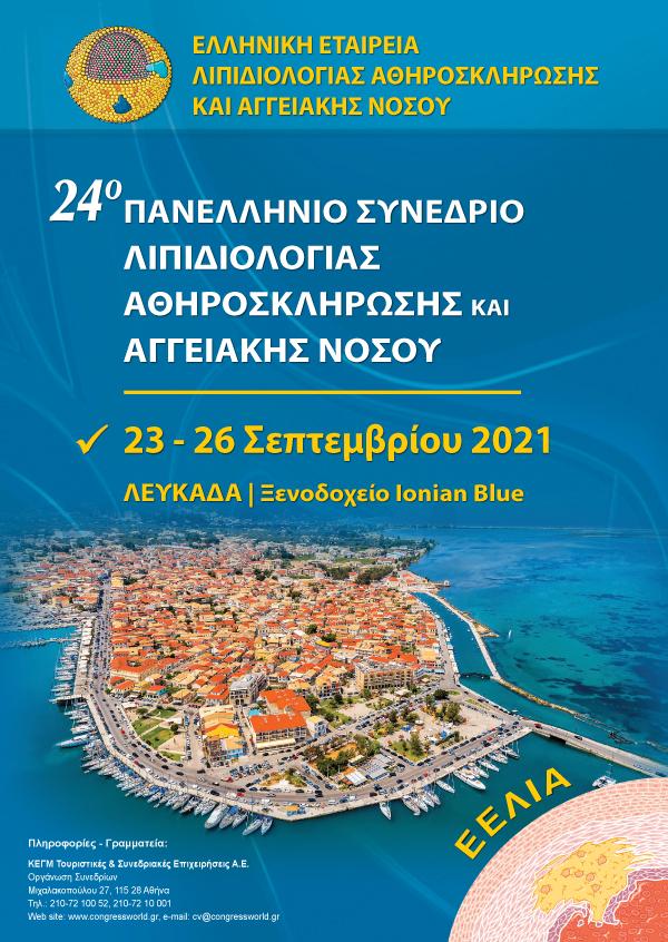 24° Πανελλήνιο Συνέδριο Λιπιδιολογίας, Αθηροσκλήρωσης Και Αγγειακής Νόσου