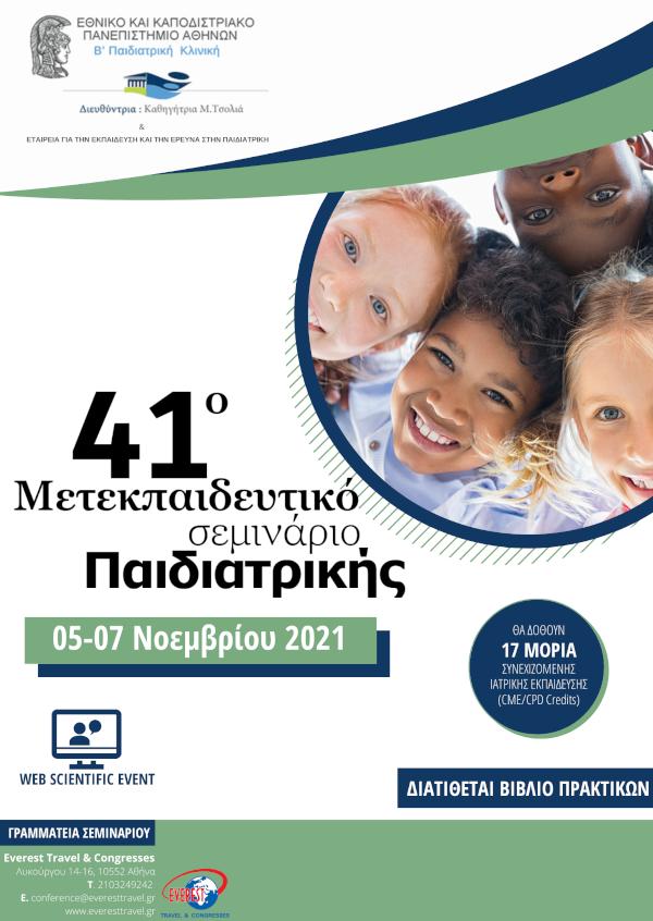 41ο Μετεκπαιδευτικό Σεμινάριο Παιδιατρικής