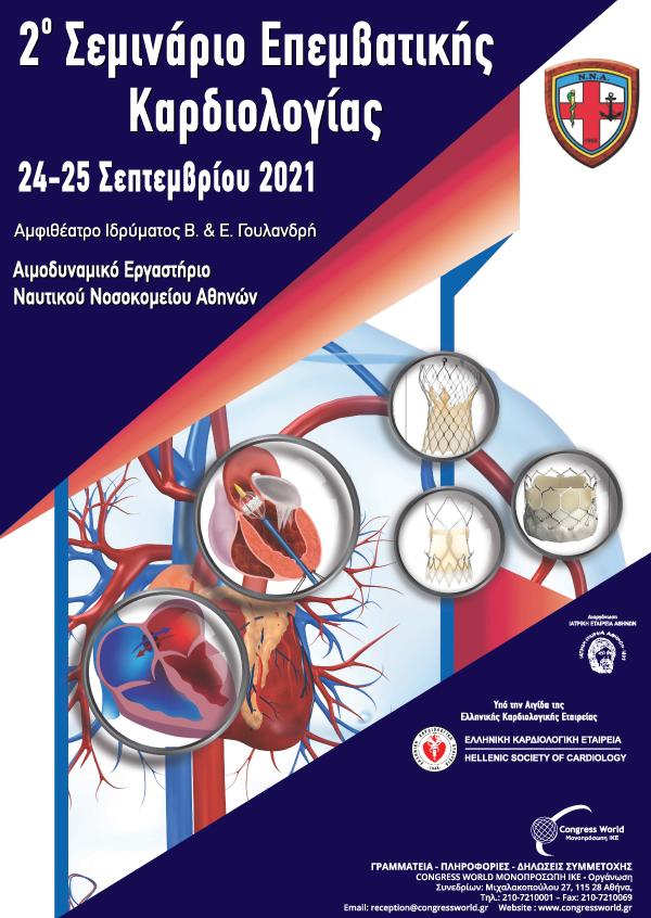 2° Σεμινάριο Επεμβατικής Καρδιολογίας