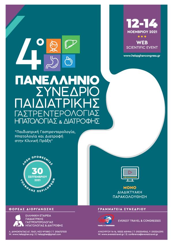 4ο Πανελλήνιο Συνέδριο Παιδιατρικής Γαστρεντερολογίας, Ηπατολογίας και Διατροφής