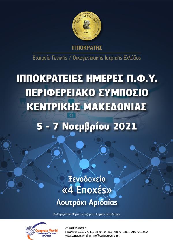 Ιπποκράτειες Ημέρες Π.Φ.Υ. - Περιφερειακό Συμπόσιο Κεντρικής Μακεδονίας