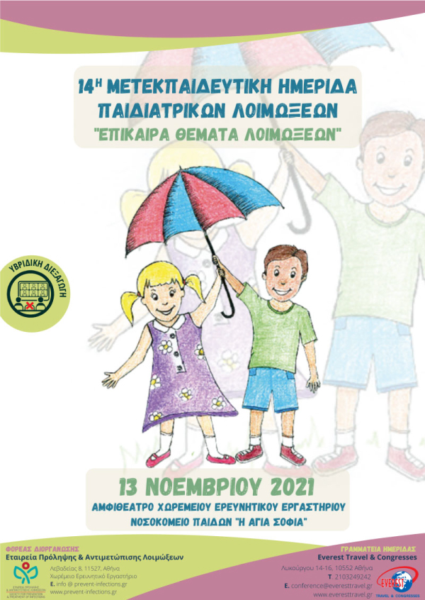 14η Μετεκπαιδευτική Ημερίδα Παιδιατρικών Λοιμώξεων
