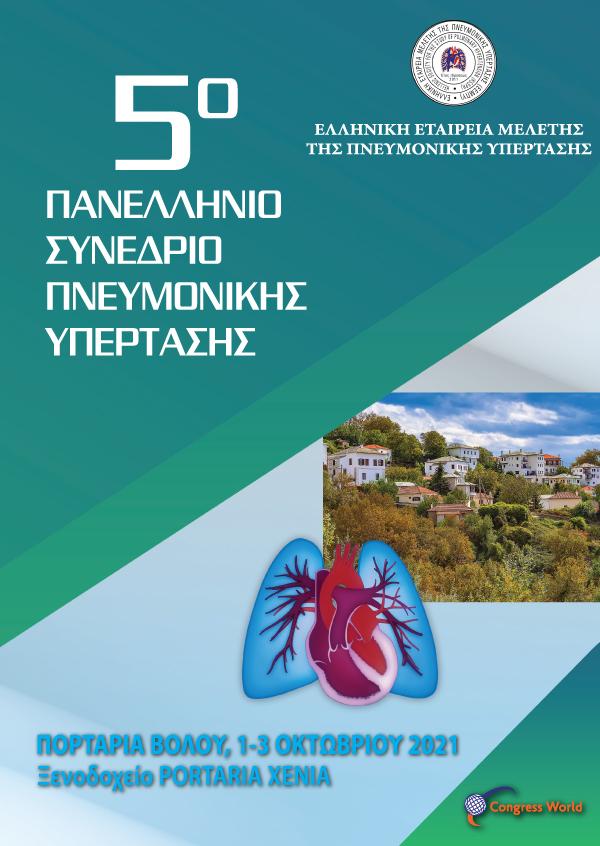 5° Πανελλήνιο Συνέδριο Πνευμονικής Υπέρτασης