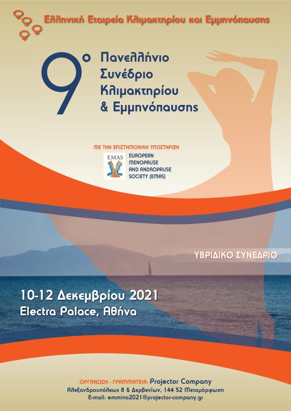 9o Πανελλήνιο Συνέδριο Κλιμακτηρίου & Εμμηνόπαυσης