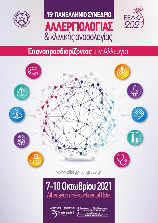 15o Πανελλήνιο Συνέδριο Αλλεργιολογίας & κλινικής Ανοσολογίας