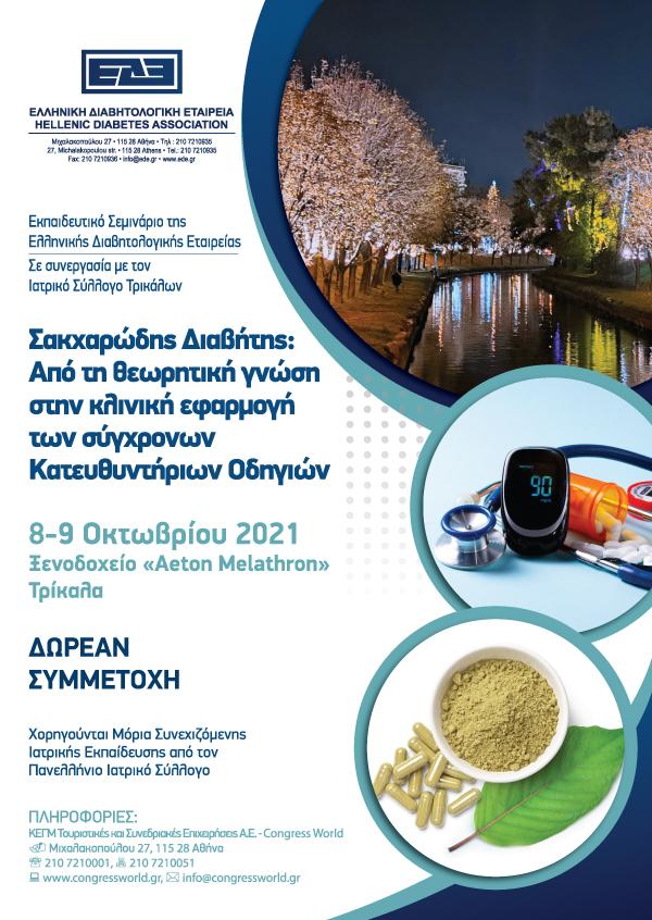 Εκπαιδευτικό Σεμινάριο Της Ελληνικής Διαβητολογικής Εταιρείας - Σακχαρώδης Διαβήτης: Από Τη Θεωρητική Γνώση Στην Κλινική Εφαρμογή Των Σύγχρονων Κατευθυντήριων Οδηγιών (8.10.2021)
