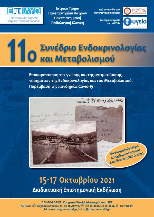 11° Συνέδριο Ενδοκρινολογίας Και Μεταβολισμού
