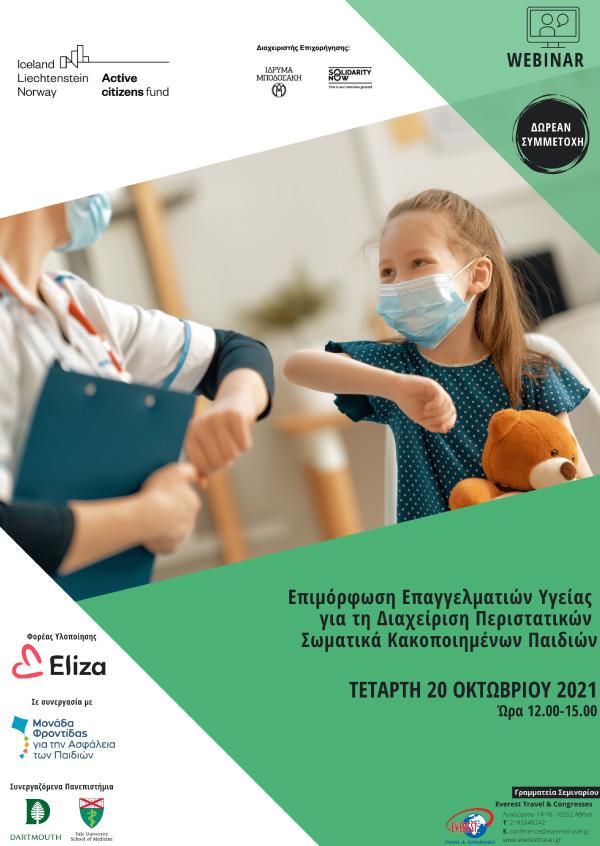 Επιμόρφωση Επαγγελματιών Υγείας για τη Διαχείριση Περιστατικών Σωματικά Κακοποιημένων Παιδιών (20.10)