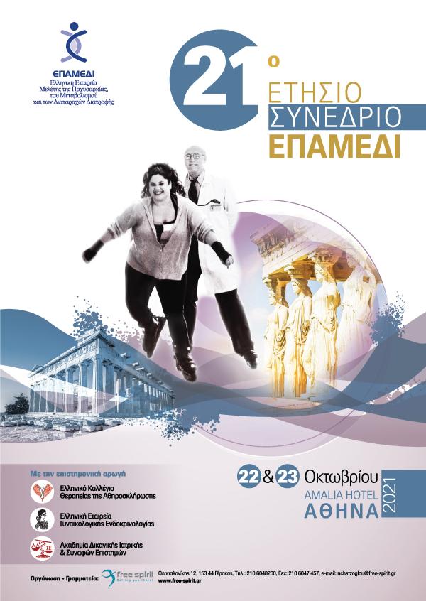 21ο Ετήσιο Συνέδριο «Παχυσαρκίας - Μεταβολισμού και των Διαταραχών Διατροφής»