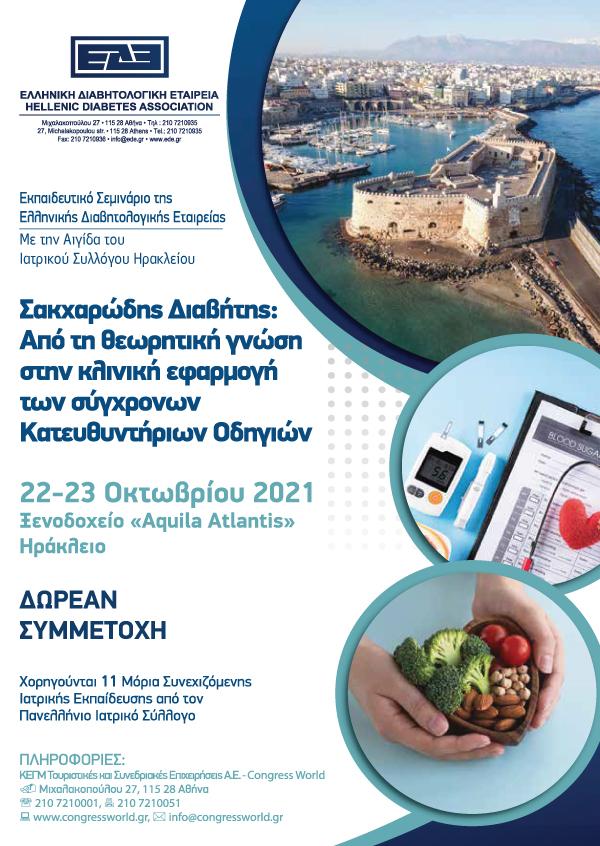 Εκπαιδευτικό Σεμινάριο Της Ελληνικής Διαβητολογικής Εταιρείας - Σακχαρώδης Διαβήτης: Από Τη Θεωρητική Γνώση Στην Κλινική Εφαρμογή Των Σύγχρονων Κατευθυντήριων Οδηγιών