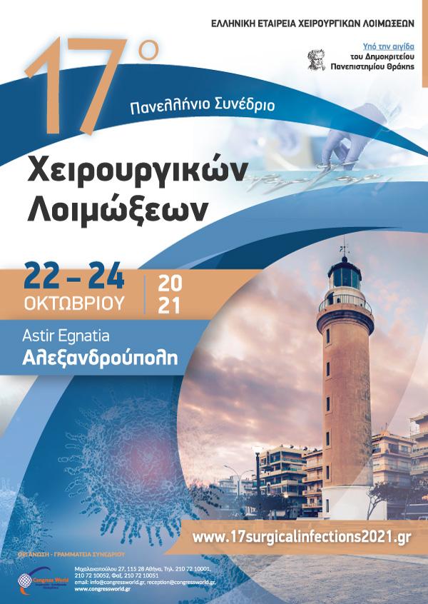 17° Πανελλήνιο Συνέδριο Χειρουργικών Λοιμώξεων