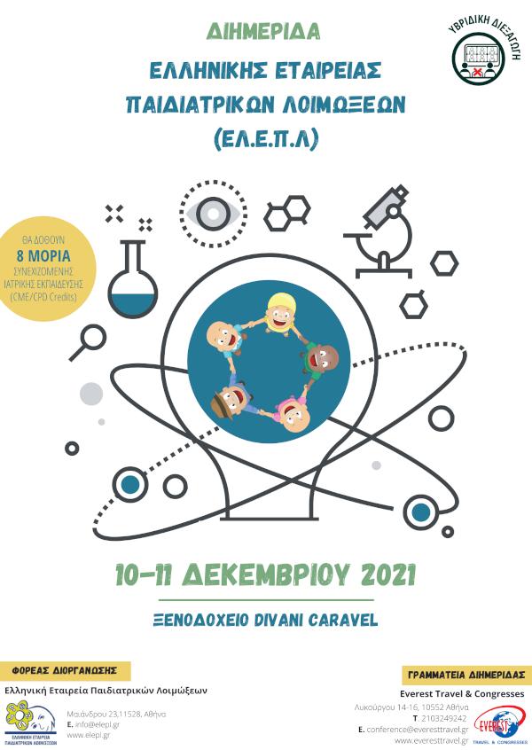 Διημερίδα Ελληνικής Εταιρείας Παιδιατρικών Λοιμώξεων