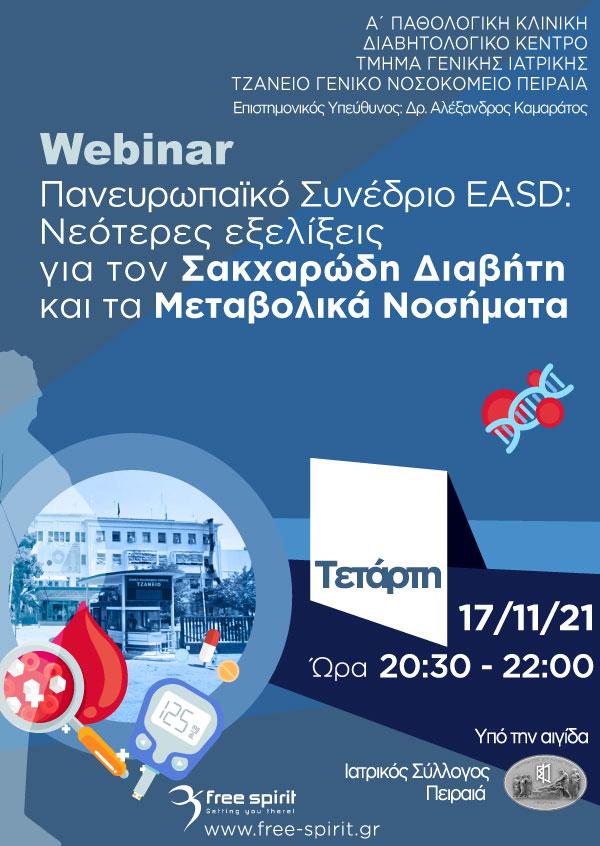 Πανευρωπαϊκό Συνέδριο EASD: Νεότερες εξελίξεις για τον Σακχαρώδη Διαβήτη και τα Mεταβολικά Nοσήματα