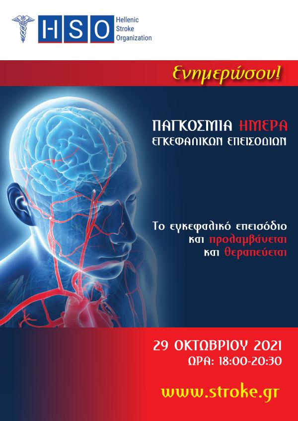 Παγκόσμια Ημέρα Εγκεφαλικών Νοσημάτων