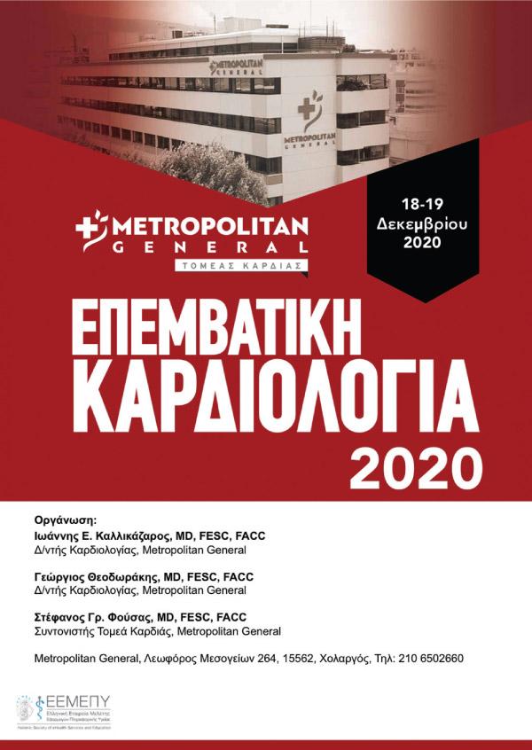 Επεμβατική Καρδιολογία 2020
