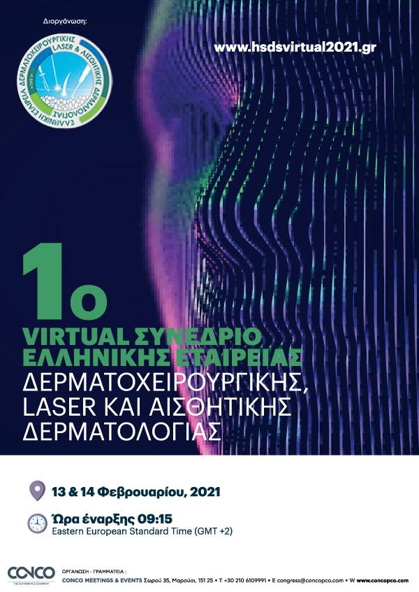 1ο Virtual Συνέδριο Ελληνικής Εταιρείας Δερματοχειρουργικής, Laser και Αισθητικής Δερματολογίας