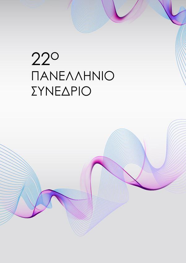 22ο Πανελλήνιο Συνέδριο