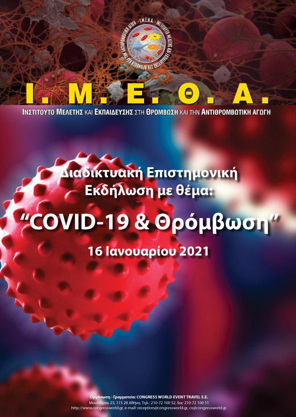Διαδικτυακή Επιστημονική Εκδήλωση με θέμα: COVID-19 & Θρόμβωση