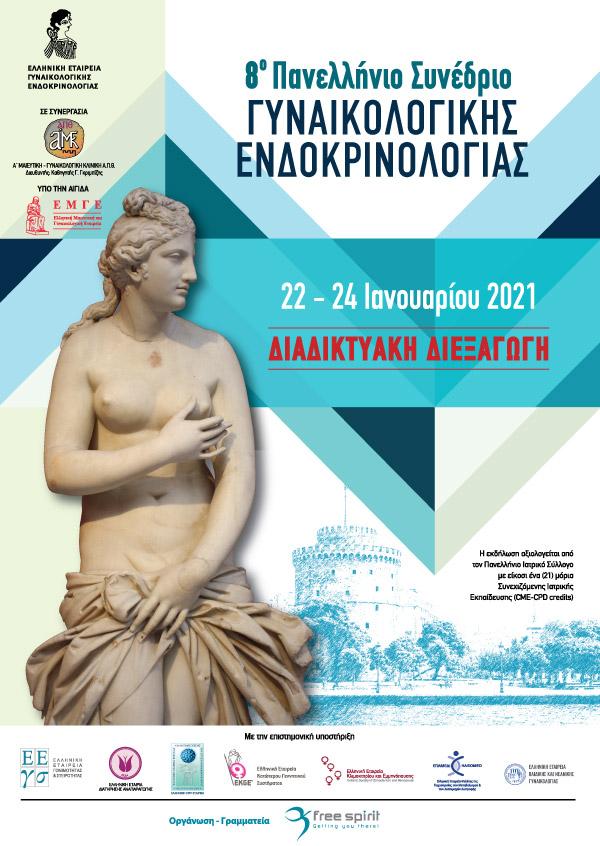 8o Πανελλήνιο Συνέδριο ΓΥΝΑΙΚΟΛΟΓΙΚΗΣ ΕΝΔΟΚΡΙΝΟΛΟΓΙΑΣ